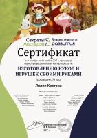 Об авторе Лилия Кротова lilihobby